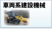 車両系建設機械(整地等)